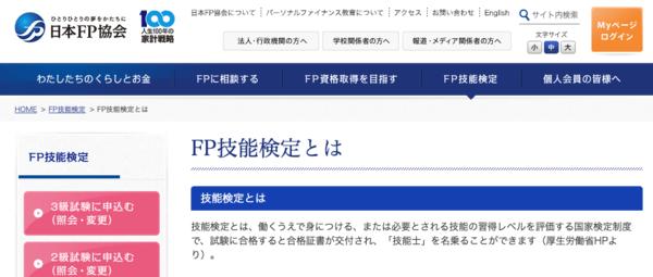 FP技能検定