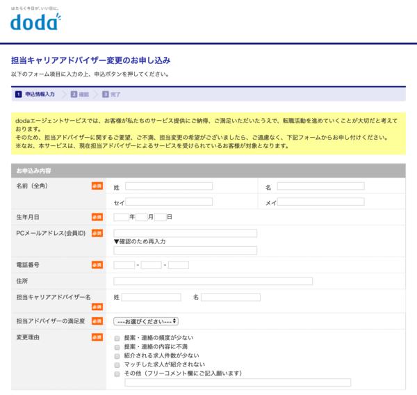 dodaのキャリアアドバイザー変更方法