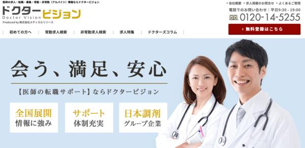 DOCTORVISION(ドクタービジョン)
