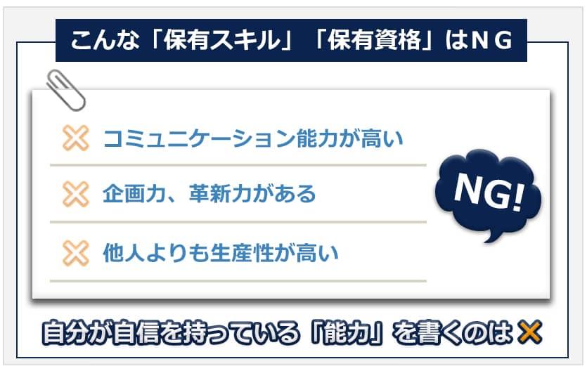 保有スキル・保有資格のNG例