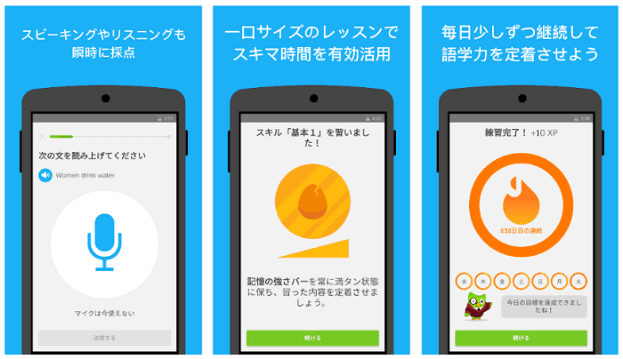 Duolingo(デュオリンゴ) の使い方