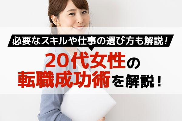 教えたくない!20代女性の転職成功メソッド|年齢別に紹介|Best Work.Online(ベストワークオンライン)