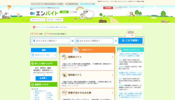 エンバイトの求人検索画面