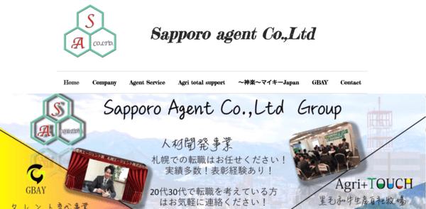 札幌エージェント株式会社