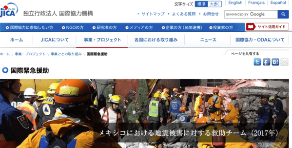 国際緊急救助隊
