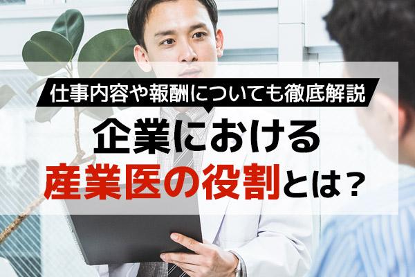 <画像>産業医の役割