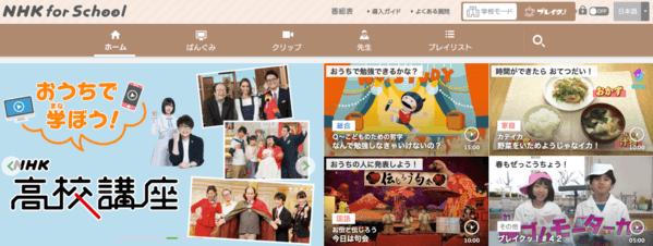 NHK for School