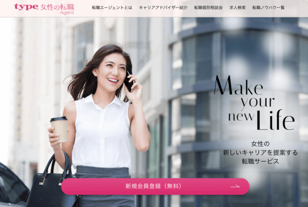 type 女性の転職エージェント