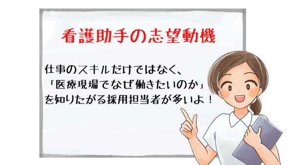 <画像>看護師の志望動機の注意点