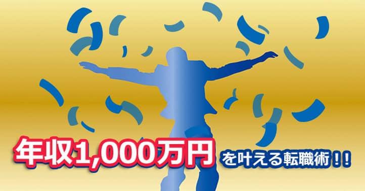 年収1千万円を実現したい ~転職で自分の希望する年収を得るための方法~の画像