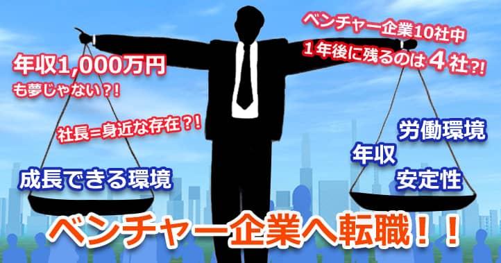 ベンチャー企業への転職は不安?! ~メリットとデメリットを解説~の画像