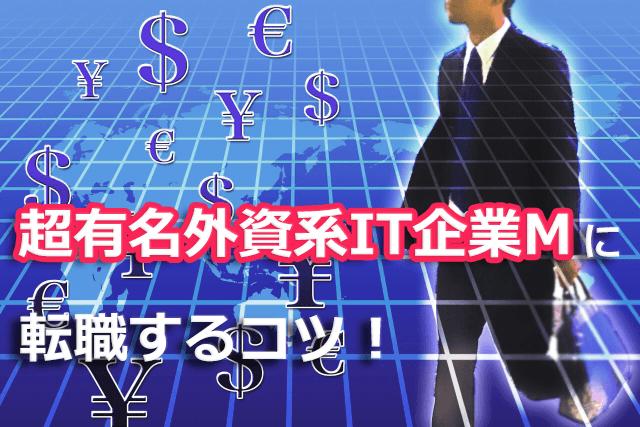 超有名・外資系企業への転職成功者に本音リサーチ 〜IT企業Mの場合〜の画像