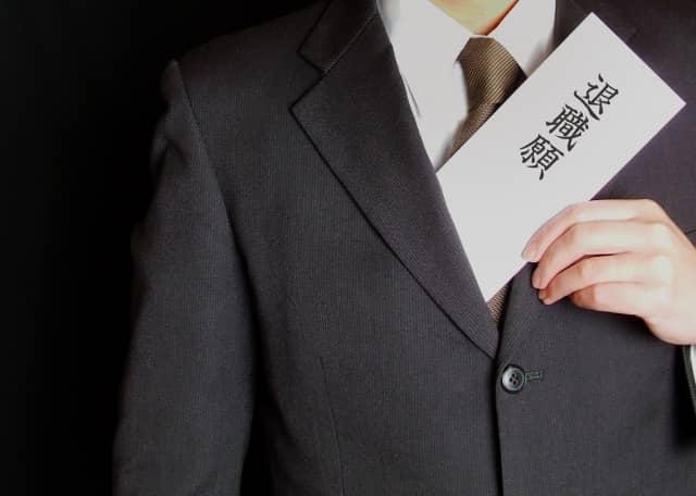 退職交渉と入社前準備をスムーズに行うコツ!全ての転職希望者、必見の画像